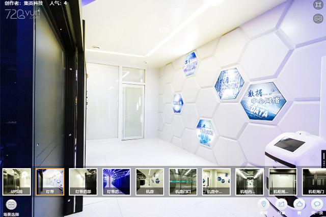 山东济南机房VR全景