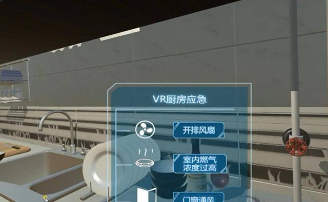 VR虚拟现实软件用于应急演练
