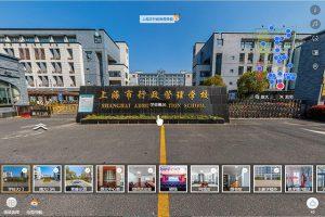 上海市行政管理学校VR实景漫游