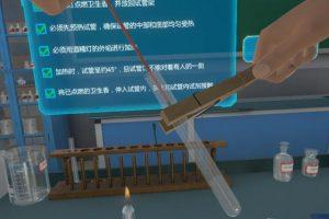 中学化学实验VR教育应用