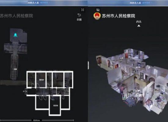 VR技术全息复刻案发现场